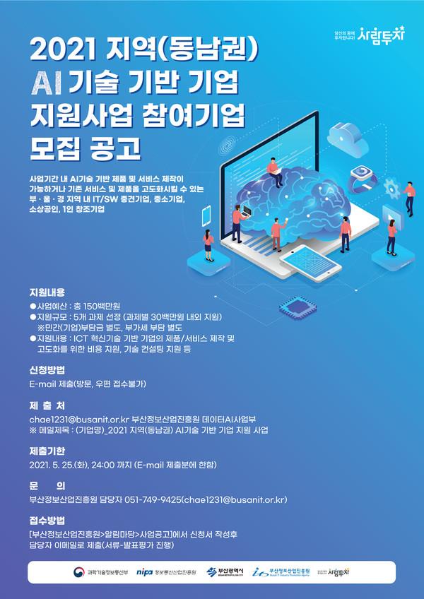 2021 지역(동남권) AI기술 기반 기업 지원사업 참여기업 모집 공고